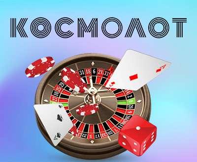 Игровые автоматы Космолот играть бесплатно онлайн